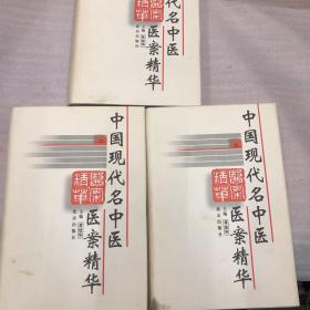 中国现代名中医医案精华  (一二三)全三册