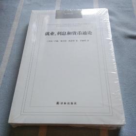 汉译经典:就业、利息和货币通论