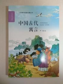中国古代寓言