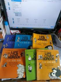 生活 爱情 幽默 6本合售