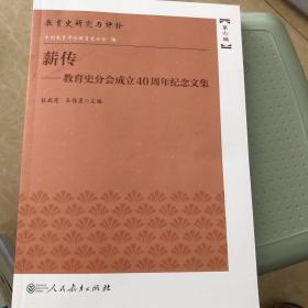 教育史研究与评论 第六辑薪传