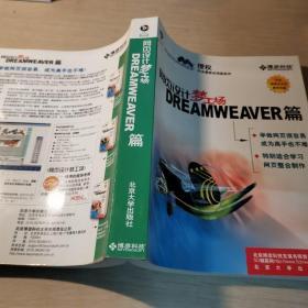 网页设计梦工场.DREAMWEAVER篇