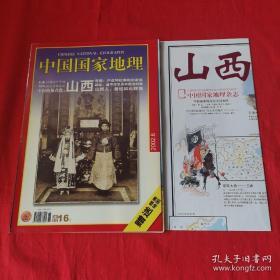 中国国家地理 山西专辑 2002年第6期有地图