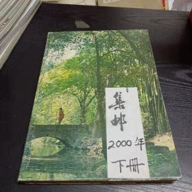 集邮2000  1-6