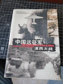 中国远征军滇西大战