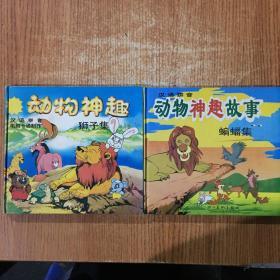 动物神趣故事(蝙蝠集)+(狮子集)