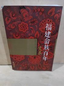 福建畲族百年实录