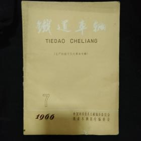 《铁道车辆》1966年 第7期 文化大革命专辑 铁道联合委员会编辑 稀见刊物 私藏 书品如图
