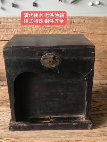 清代,老楠木保险箱 样式特殊 铜件齐全