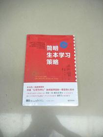 简明生本学习策略   原版全新