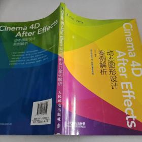 Cinema 4D+After Effects:动态图形设计案例解析