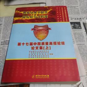 第十七届中国质量高层论坛论文集上册