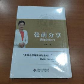 张萌分享青年领导力
