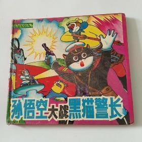 孙悟空大战黑猫警长。