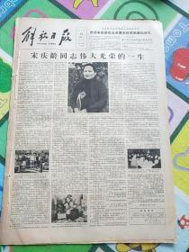 解放日报1981年5月31日