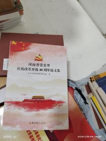 T    河南省黨史界慶祝改革開放40周年論文集(16開