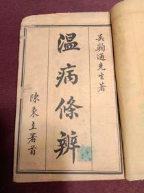温病条辨,古代老医书,清代老医书,四册合订本,卷一到卷六完整一套