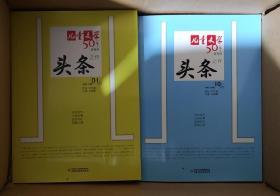 儿童文学 创刊50年 精粹 头条之作 (1-17册全集)