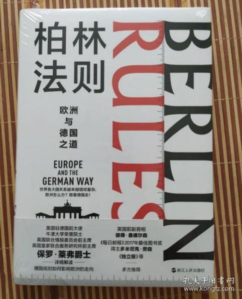 柏林法则:欧洲与德国之道