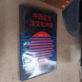 中西近代法文化冲突
