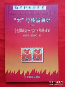 """""""文""""字邮票研究(下册) (作者魏裕民 郭经华)"""