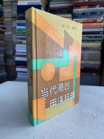 当代港台用语辞典——本书收有港台词语5000余条,其中与大陆意义或情彩差异大、易生误会的词语为主。