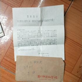 文化大革命温州市速记学校停办的信函