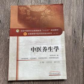 中医养生学 十三五规划 第十版