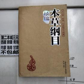精编本草纲目