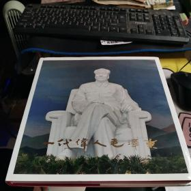 一代伟人毛泽东 : 纪念毛泽东诞辰120周年暨毛主席 雕塑摄影选