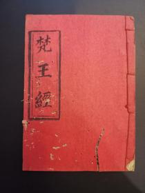 《梵王经》民国明星堂木刻本一册全
