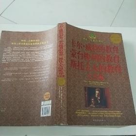 卡尔·威特的教育·蒙台梭利的教育·斯托夫人的教育·大全集(世界三大教育圣经超值白金版)