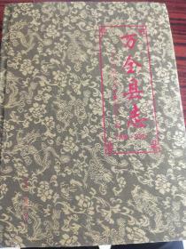 万全县志1989-2005