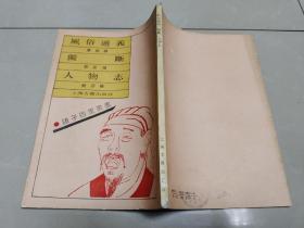 诸子百家丛书:风俗通义 独断 人物志
