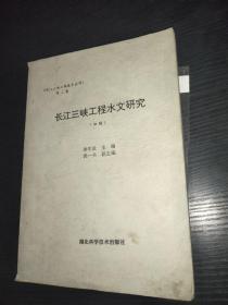 《长江三峡工程技术丛书》第二卷:三峡工程水文研究 (初稿)