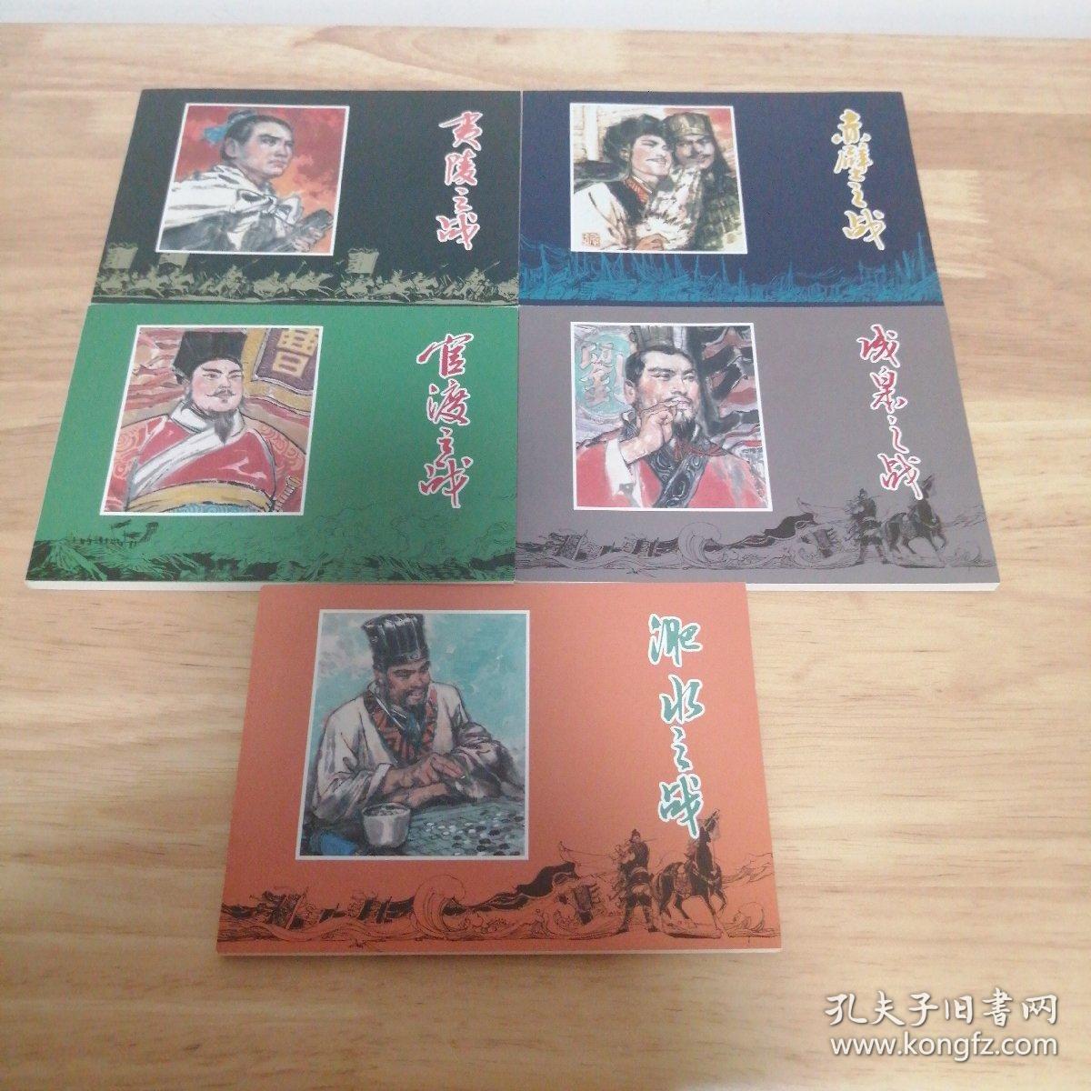 中国古代著名战役(1-5)连环画  施大畏 等绘画