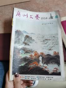 广州文艺 1984 10