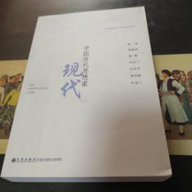中国历代思想家:现代3,扫码上书,正版现货