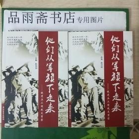 他們從軍旗下走來:鐵道兵二團戰友剪影(全三冊)