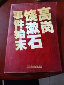 《高岗饶漱石事件始末》