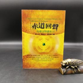 特惠·台湾万卷楼版  陈大为等编 《赤道回声:马华文学读本Ⅱ》(锁线胶订)
