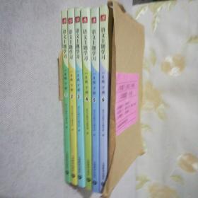 语文主题学习八年级下册 两套合售