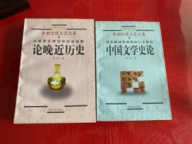 中国语言神话和话语英雄:论晚近历史,中国文学史论(李劼思想文化文集系列2种,版权页不在这两本上)