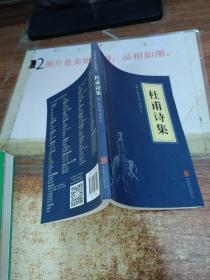 中华国学经典精粹·:杜甫诗集