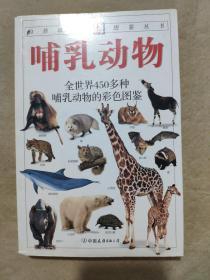 哺乳动物:自然珍藏图鉴丛书