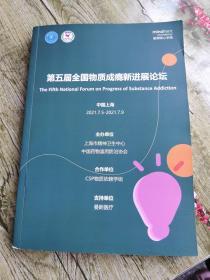 第五届全国物质成瘾新进展论坛   中国上海。2021. 7.5——2021 .7.9