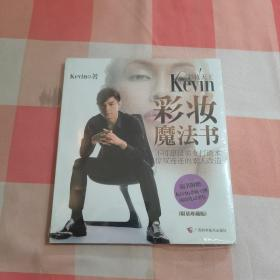 彩妆天王Kevin彩妆魔法书【全新未拆封】