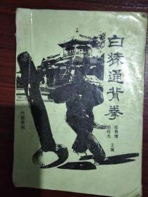 稀缺经典丨白猿通背拳(1992年版)北京牛街白猿通背拳,内收练功洗手药方!