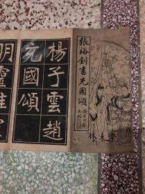 张裕钊书充国颂,尚古山房,展开长2.4米