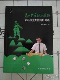 蜀山棋侠问鼎路:新科棋王郑惟桐妙局选(签名本)